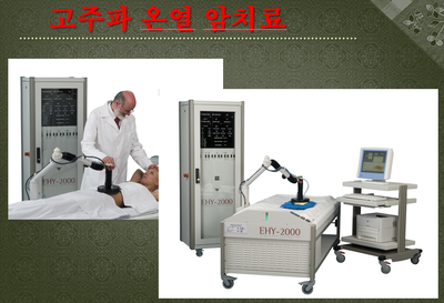고주파온열암치료 장비