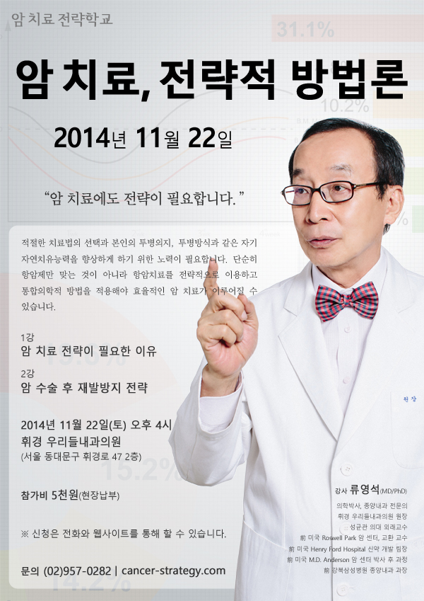 암치료 전략특강 포스터