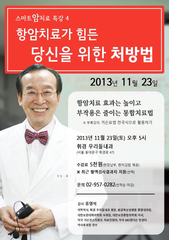 항암치료가 힘든 당신을 위한 처방법  포스터