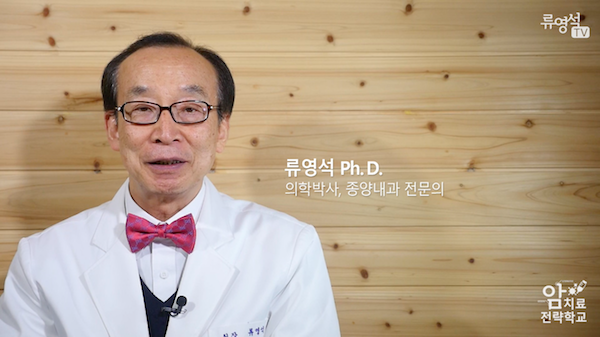 항암치료 저항세포 치료전략 특강