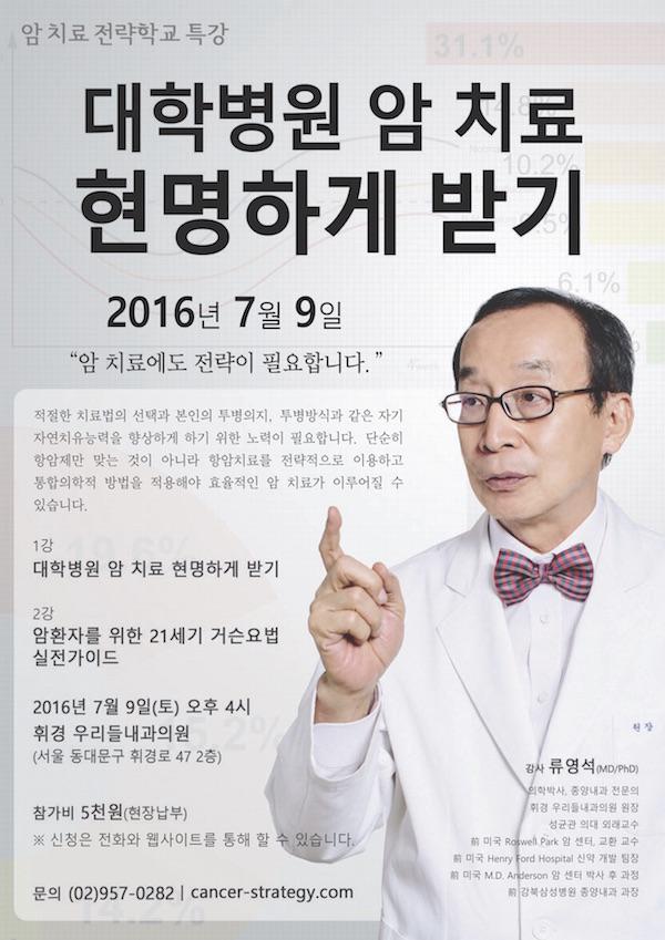대학병원 암치료 현명하게 받기 특강 포스터