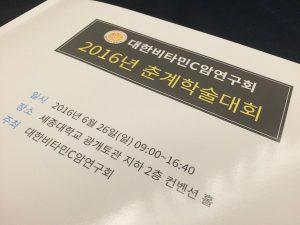 대한비타민C암연구회 학술대회