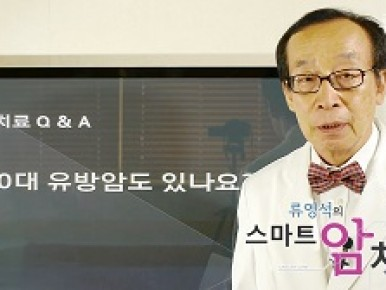 [스마트암치료Q&A] 20대도 유방암이 생길 수 있나요? 썸네일