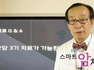 [스마트암치료Q&A] 유방암 3기 치료가 가능한가요? 썸네일