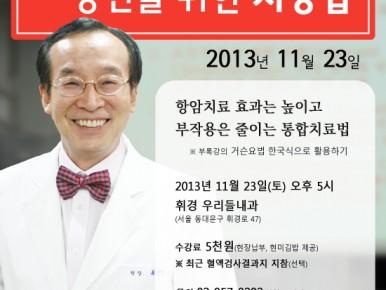 항암화학요법의 혜택과 한계 특강 포스터