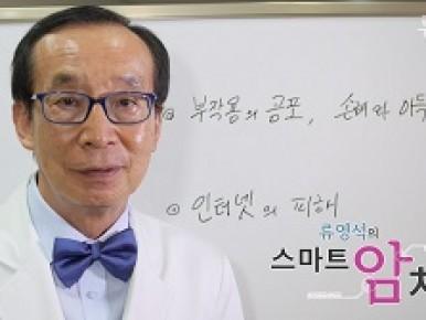 항암치료 받아야 할까 말아야 할까? 썸네일