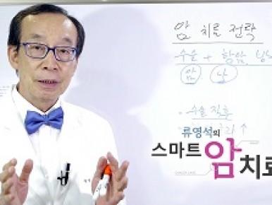 암 치료 전략 2 : 수술 후 항암ㆍ방사선 치료가 필요한 경우 1 썸네일