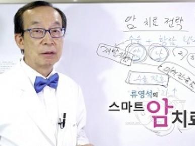 암 치료 전략 2 : 수술 후 항암ㆍ방사선 치료가 필요한 경우 2 썸네일