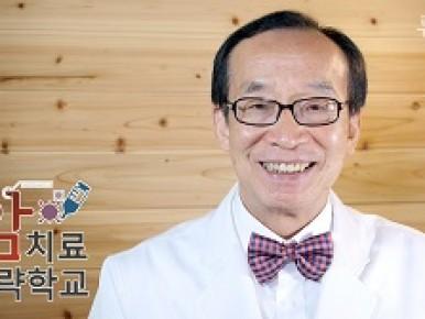 [암치료전략학교] 3기 암치료전략 썸네일