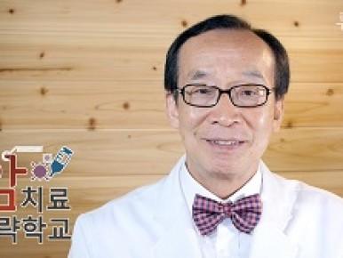 [암치료전략학교] 4기 암치료전략 썸네일