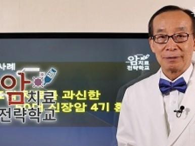 표적치료를 과신한 50대 신장암 환자