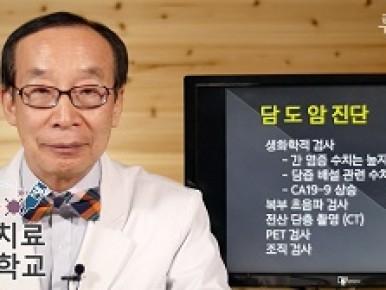 담도암 진단을 위해 필수적인 복부 초음파검사