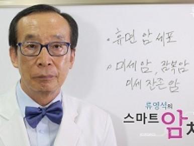 암재발 전이의 원인, 미세잔존암, 휴면 암세포 썸네일