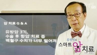 [스마트암치료Q&A] 유방암 3기 항암치료 중 백혈구 수치가 너무 떨어져요 썸네일
