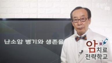 난소암의 병기와 생존율