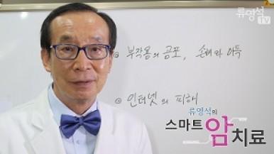 [암치료전략학교] 1,2기 암치료전략 썸네일
